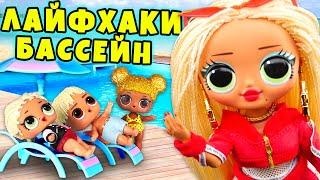Фото 5 КРУТЫХ ЛАЙФХАКОВ для кукол ЛОЛ в бассейне и обзор Lol Omg Swag