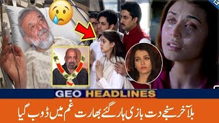 Sanjay dutt health news today | Sanjay dutt today news in Hindi | Bollywood latest update |