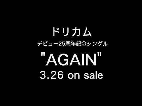 DREAMS COME TRUE 「AGAIN」ミュージックビデオ 60秒SPOT発売前