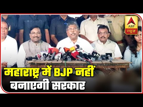 BJP Fails To Prove Majority, Declares 'Won't Form Govt In Maharashtra'   ABP News