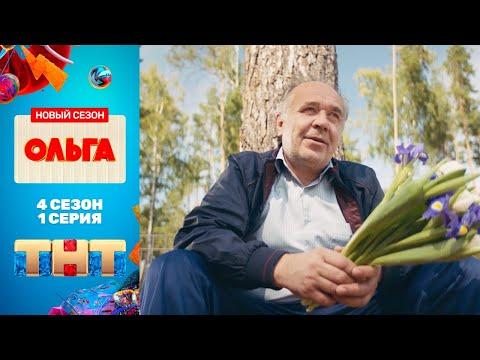"""""""Ольга"""" - премьерная серия 4 сезона"""