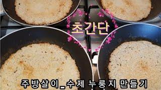 [해외생활]초간단 누룽…