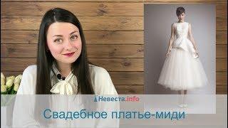 Свадебное платье-миди