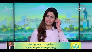 8 الصبح - مداخلة رئيس الهيئة العامة للأرصاد الجوية ( د/ أحمد عبد العال ) بشأن حالة الطقس