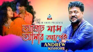 Ashar Mash Asar Aagei - Andrew Kishore Video Song - Ekbar Bolo Valobashi