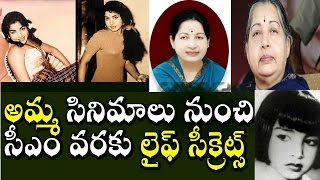 Jayalalithaa | Rare Interesting and Unusual Facts about TN CM Jayalalitha
