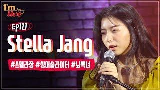 [I'm LIVE] Ep.121 - Stella Jang (스텔라장) _ Full Episode