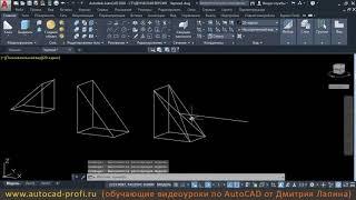 Видеоурок по AutoCAD 2020: 3d команда КЛИН