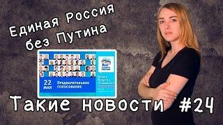 Единая Россия без Путина. Такие Новости №24