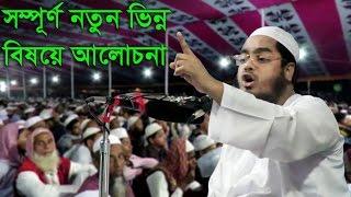 Hafizur Rahman Siddiki 2016 | যে নতুন ওয়াজ মাহফিলে লক্ষ্যদিক মানুষের সমাগম আপনিও ওয়াজটি শুনুন | New