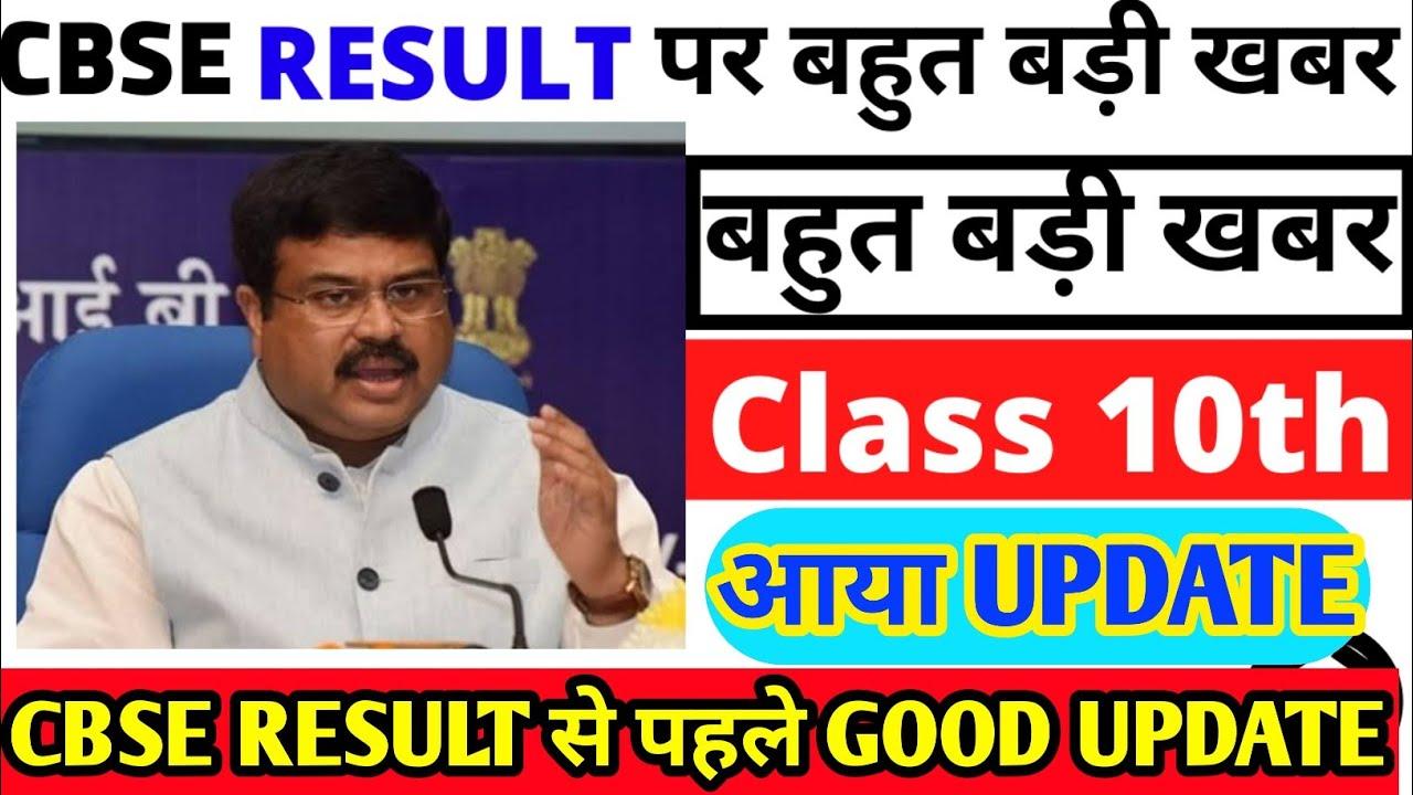 Cbse class 10 result latest good update 🔥/cbse class 10 result date confirm/CBSE NEWS/CLASS 10🔥