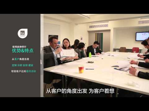 彼得森律师行Peterson Law Associates宣传片