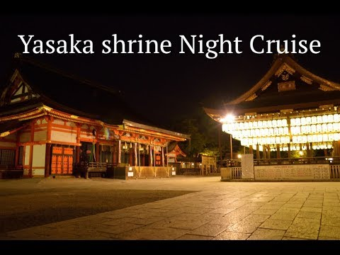 Yasaka shrine night cruise in Kyoto/八坂神社の夜