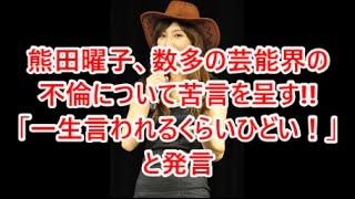 関連動画はコチラ □熊田曜子、ママになって初のDVDは「思いっきり見せて...