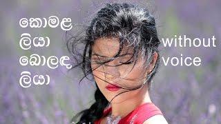 Komala Liya Bolanda Liya Karaoke (without voice) කොමළ ලියා බොලඳ ලියා