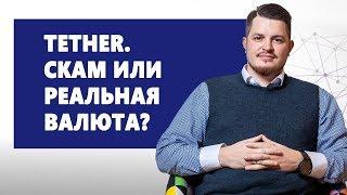 TETHER (USDT) - покупать или нет? Зачем нужен tether и чем опасен? TETHER скам или криптовалюта?