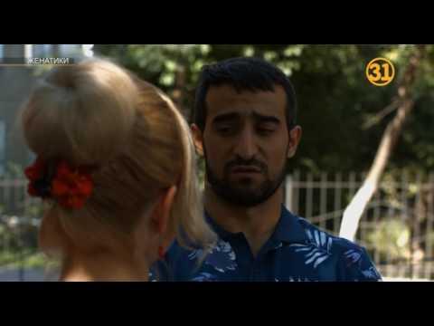 Женатики - 1 сезон 18 серия
