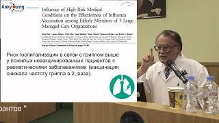 Вакцинация при болезни Бехтерева - Белов Б.С. Институт ревматологии