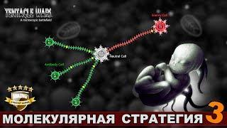 Молекулярная Стратегия 3 - Tentacle Wars