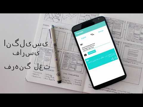 Persian To English Dictionary (Best Mobile Translator For Android) / دیکشنری فارسی به انگلیسی
