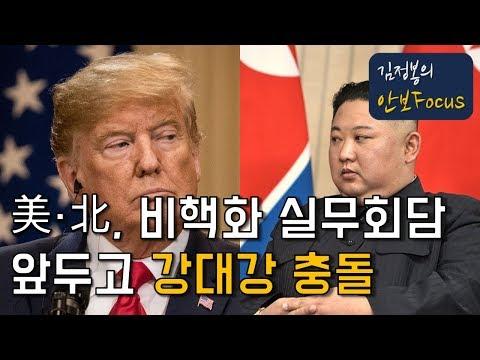 미•북, 비핵화 실무회담 앞두고 강對강 입장 충돌 [김정봉의 안보포커스]