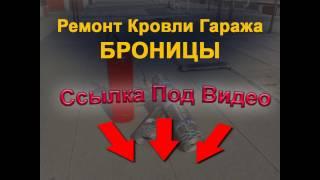 Ремонтируем Кровли Гаражей в Бронницах(, 2017-01-13T13:27:05.000Z)