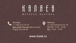 Как и зачем растягивают мех?(Как и зачем растягивают мех? http://fursk.ru – удовольствие от покупок. Здесь шикарные меховые, кожаные изделия..., 2014-01-10T21:10:12.000Z)