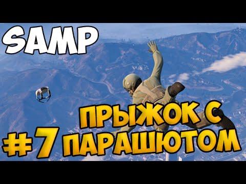 SAMP #7 - Прыжок с парашютомиз YouTube · Длительность: 25 мин50 с  · Просмотры: более 203,000 · отправлено: 9/28/2014 · кем отправлено: SuperEvgexa