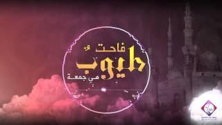 فاحت طيوب - أداء # مي جمعة   Official Audio