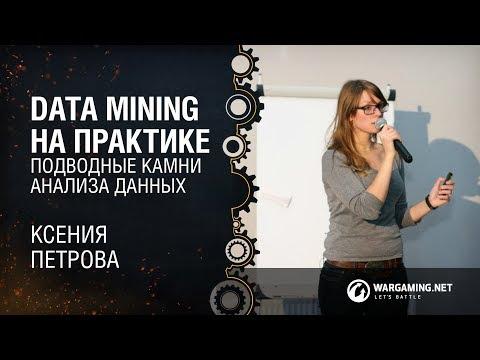 Data mining на практике. Подводные камни анализа данных / Ксения Петрова / COO dmlabs.org
