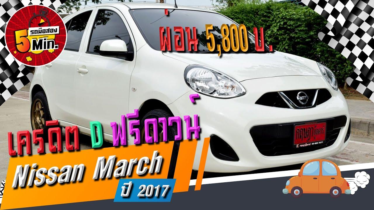 Nissan March มือสอง (นิสสันมาร์ชมือสอง) รถเก๋งสภาพดี ฟรีดาวน์ ดอกเบี้ยพิเศษ ผ่อน 5,800 .-