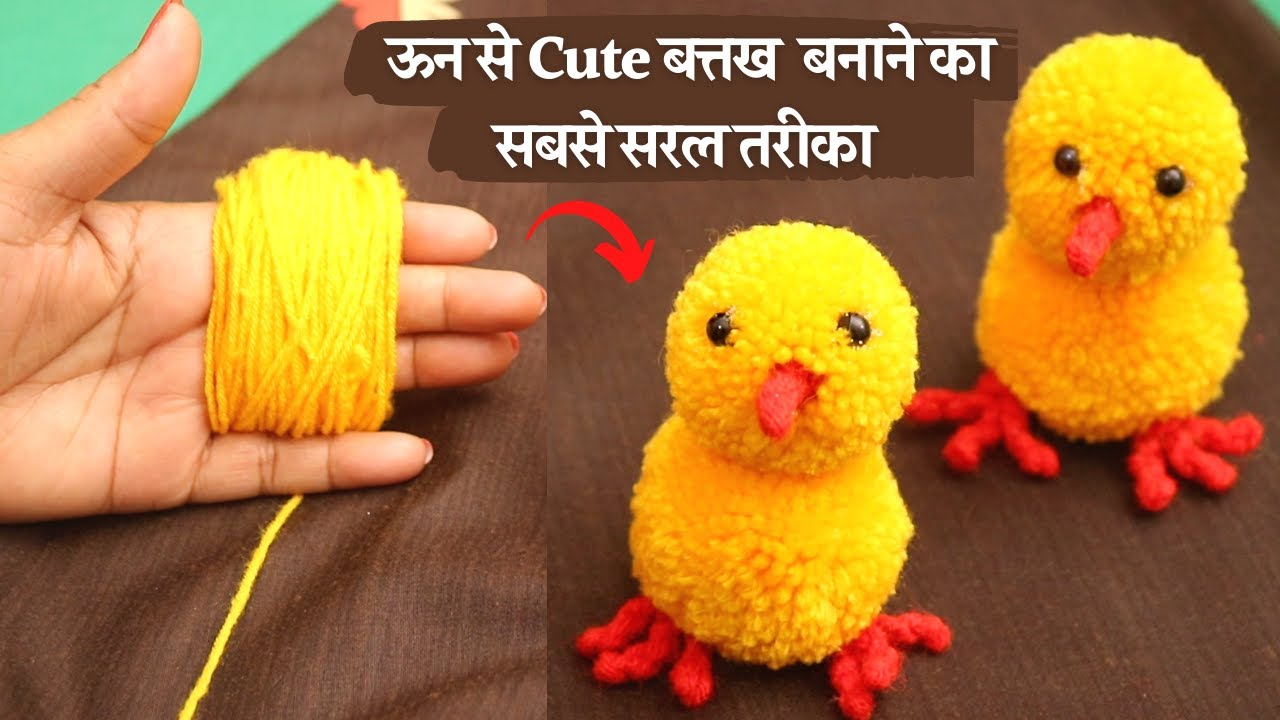 Super Easy Pom Pom Chicken With Wool बनाये आसानी से  👌👌 DIY Pom Pom Chick - How to Make Yarn Chicken