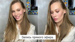 Запись прямого эфира в Инстаграм Мой марафон по макияжу Анна Корн