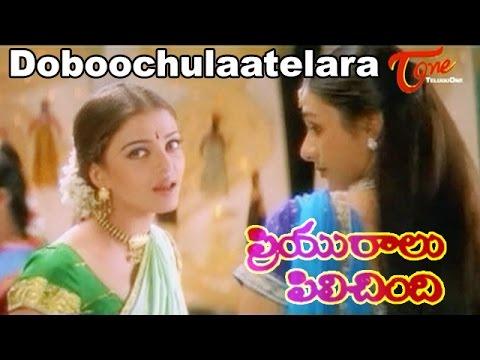 Doboochulaatelara Song from Priyuralu Pilichindi | Ajith, Mammootty, Tabu, Aishwarya Rai, Abbas