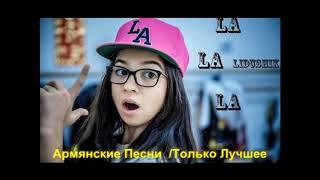 Армянские песни 2017. | Только Лучшее