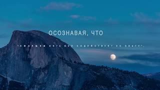 Испытание веры - мотивационное христианское видео