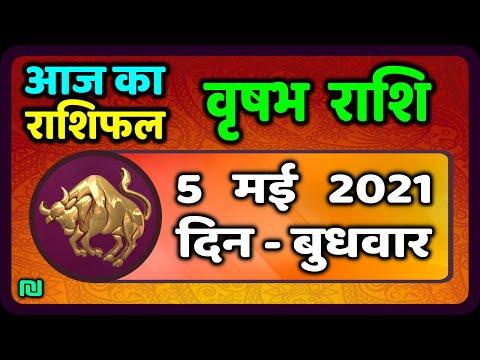 Vrishabh rashi 5 May 2021| वृषभ  राशि 5 मई  बुधवार | Aaj ka Vrishabh Rashifal 5 May