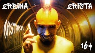 Смотреть клип 2Rbina 2Rista - Листики