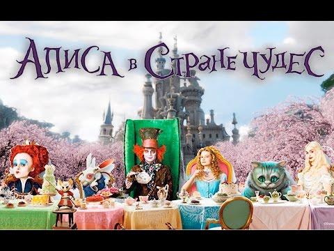 Алиса в стране чудес 2010 смотреть онлайн мультфильм дисней