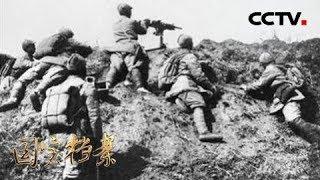 《国宝档案》 20190610 见证荣光——百团大战| CCTV中文国际