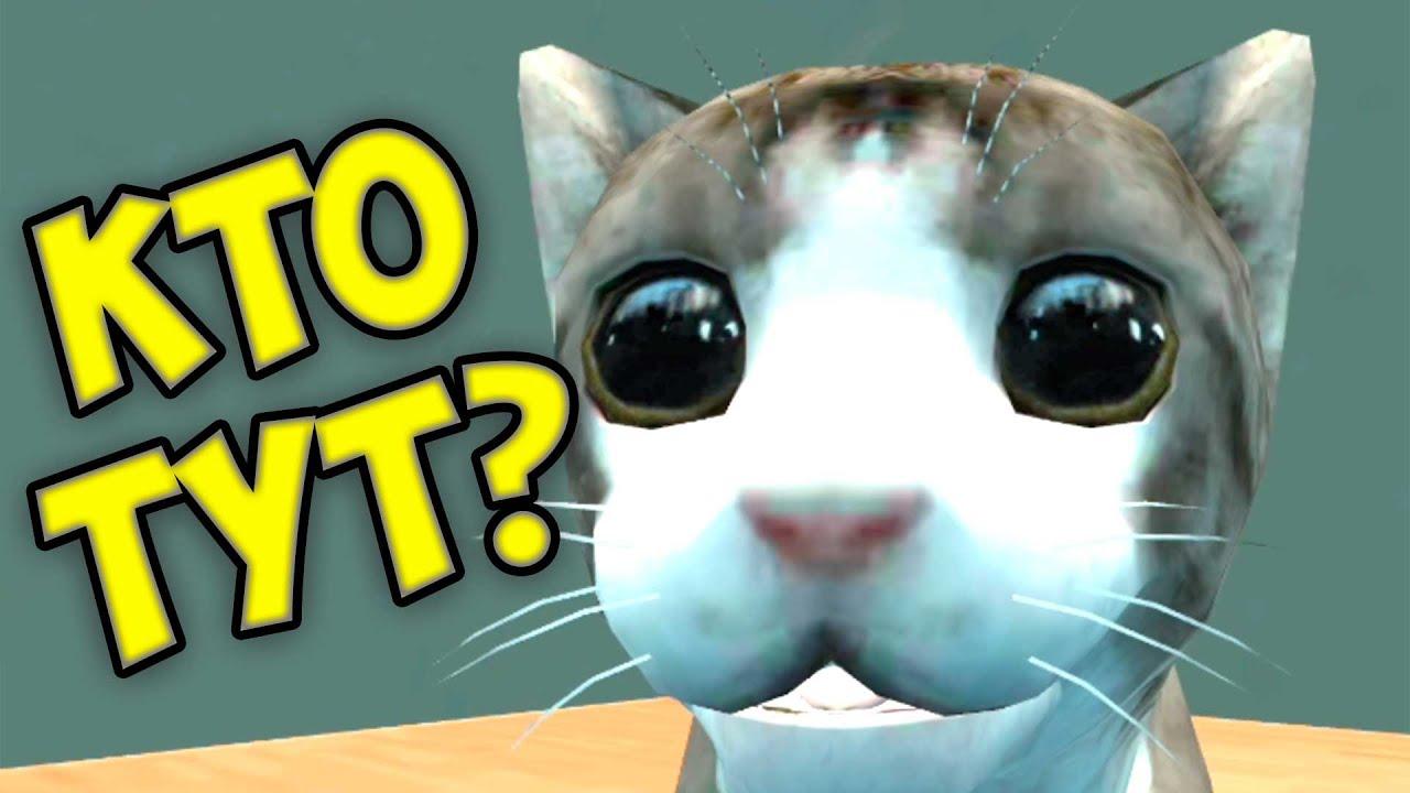 Кошка Симулятор Зомби в квартире котенка Cat Simulator на Малышерин