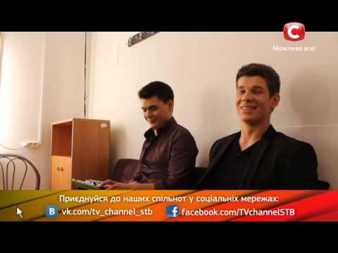 Дмитрий Бабак и Кирилл Каплуновский экспериментируют с песнями - Х-фактор 5