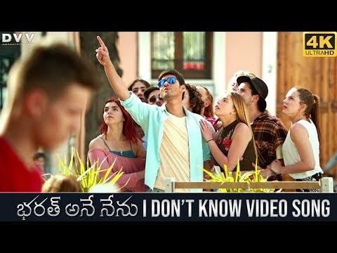 Bharat Ane Nenu Video Songs | I Don't Know Full Song 4K | Mahesh Babu | Kiara Advani | DSP