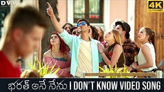 Bharat Ane Nenu Songs | I Don