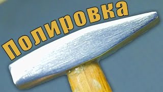 Полировка Металла Своими Руками в Домашних Условиях