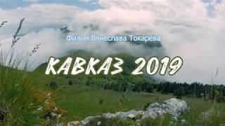 Превью Кавказ 2019