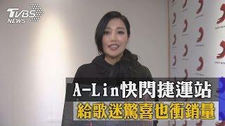 A-Lin快閃捷運站 給歌迷驚喜也衝銷量