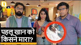 Pehlu Khan Verdict: पहलू खान को किसने मारा? कोर्ट ने 6 आरोपियों को किया बरी | Quint Hindi