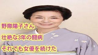 説明女優の野際陽子さんが13日8時5分、81歳で亡くなった。3年前に肺腺が...