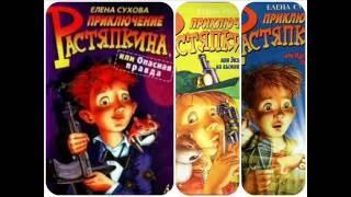 Приключение Растяпкина, или Опасная правда, Елена Сухова #2 аудиосказка онлайн с картинками слушать